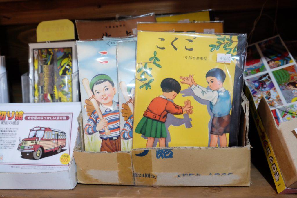 駄菓子屋の夢博物館にて販売される絵本