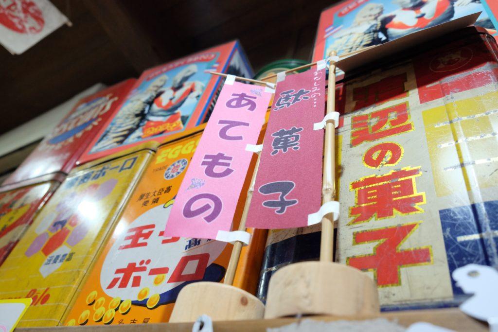 駄菓子屋の夢博物館の展示物