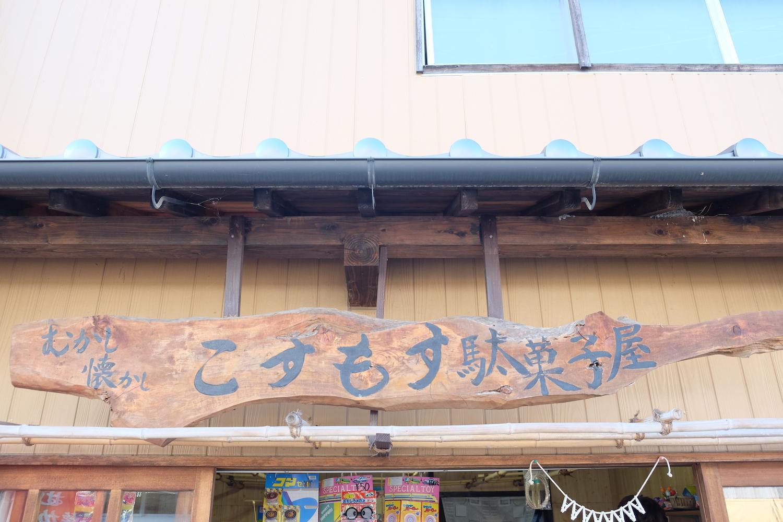 cosmos_dagashiya1