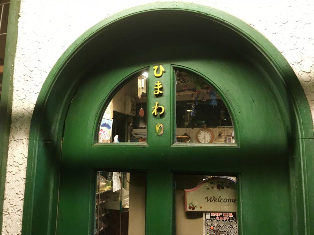 ひまわりと書かれた緑の扉