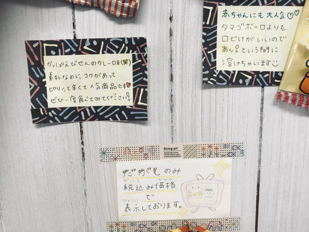 壁に貼られたメッセージ付きの紙