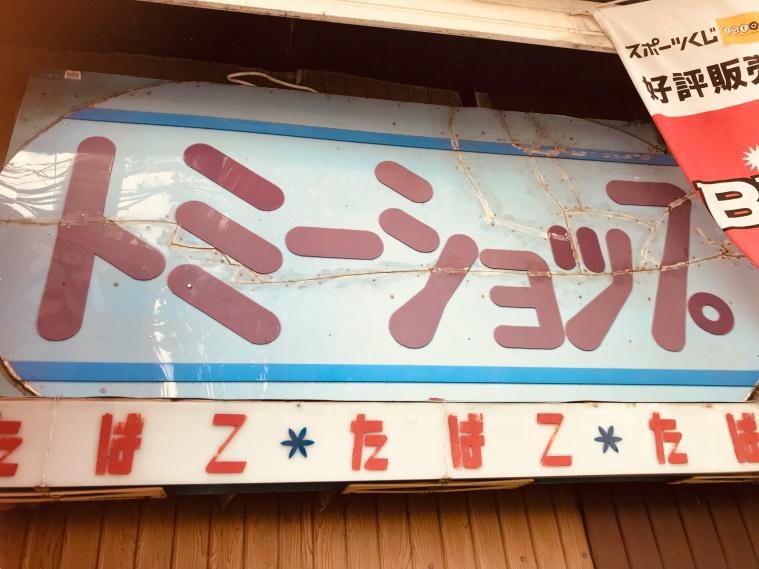 カタカナが大きく書かれた看板