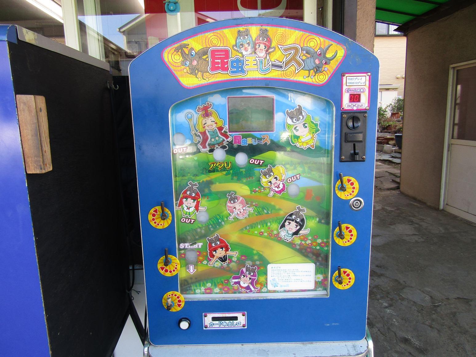 硬貨を入れて遊ぶ青い昔のゲーム