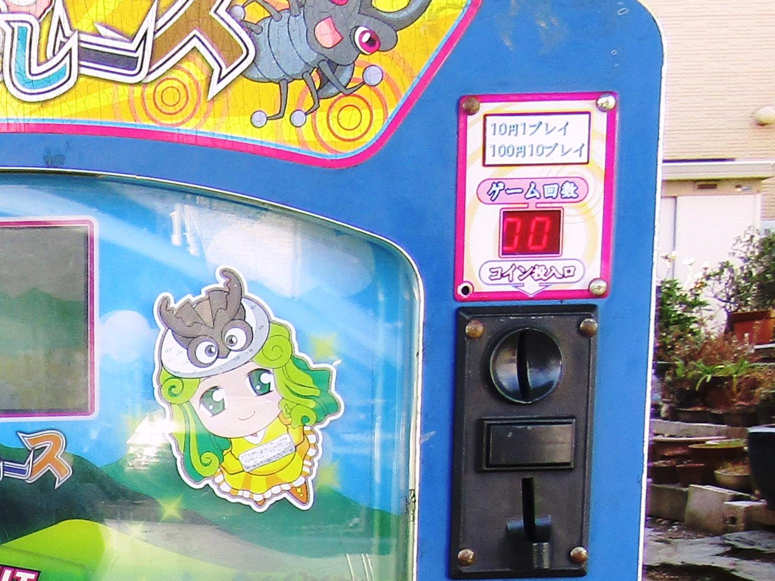 ゲーム機の料金設定