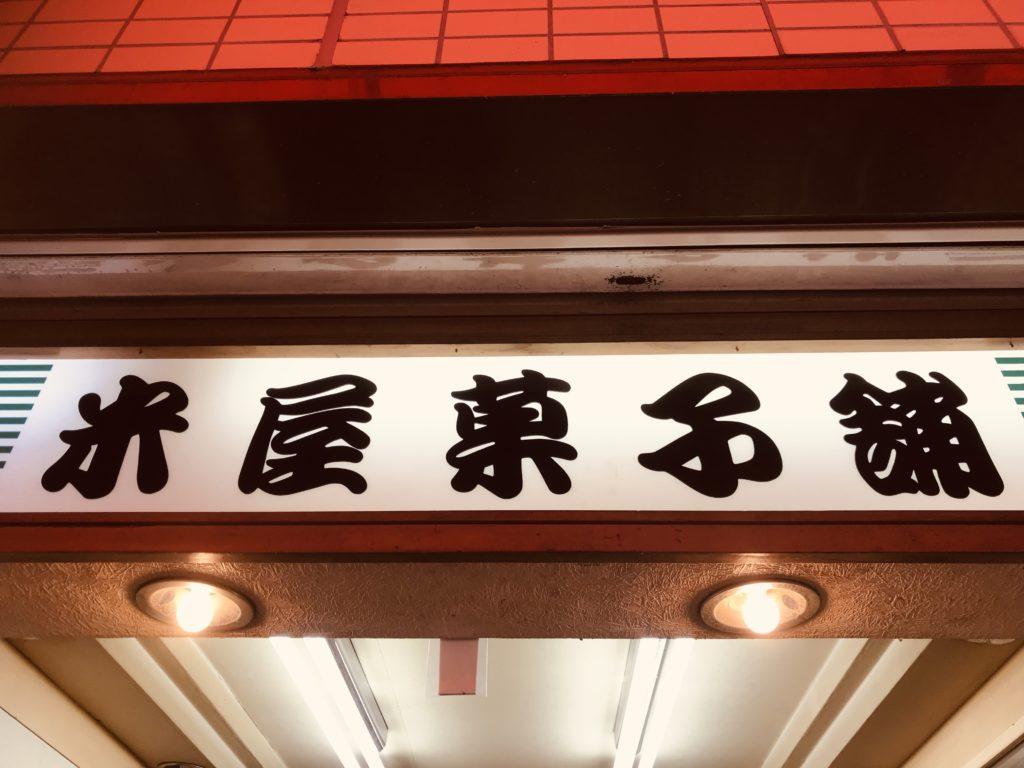 お店の名前が書かれた大きな看板