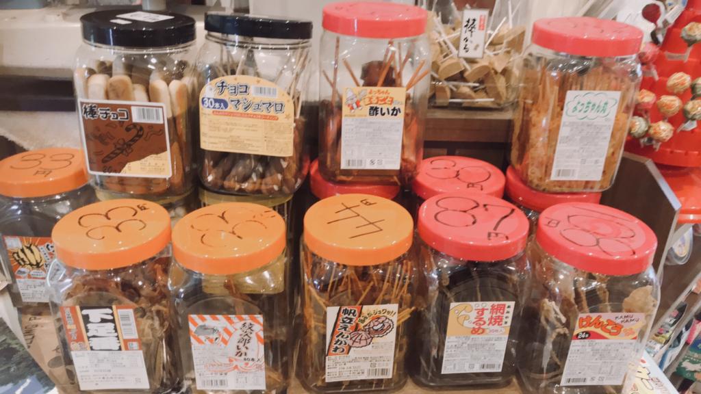 プラスチックの容器に詰められた駄菓子