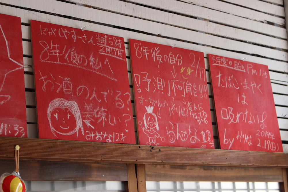メッセージが書かれた赤い板