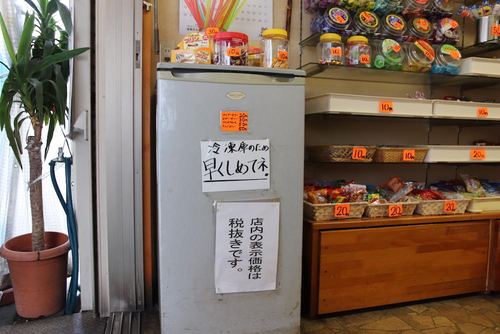 冷蔵庫に貼られた張り紙