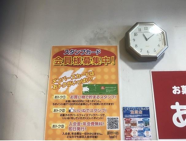 キャンペーン情報が書かれたポスターと時計