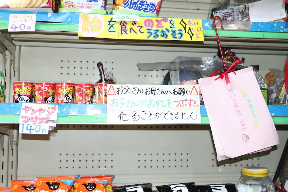 ルールが書かれた紙とカラフルなお菓子のパッケージ