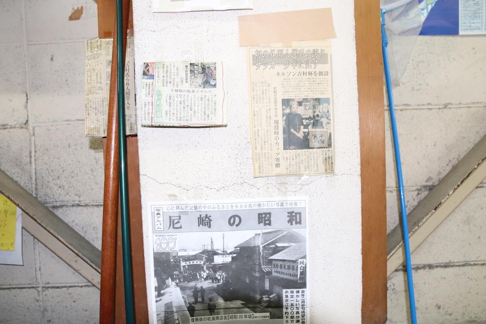 壁に貼られた新聞紙