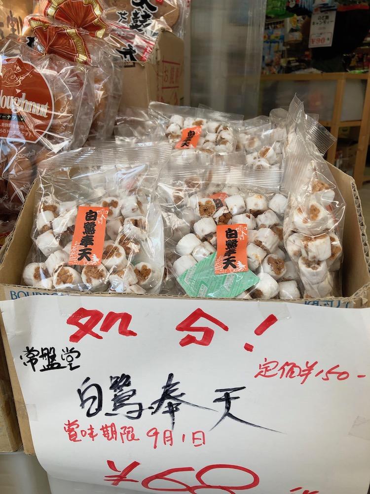 低価格の白いお菓子