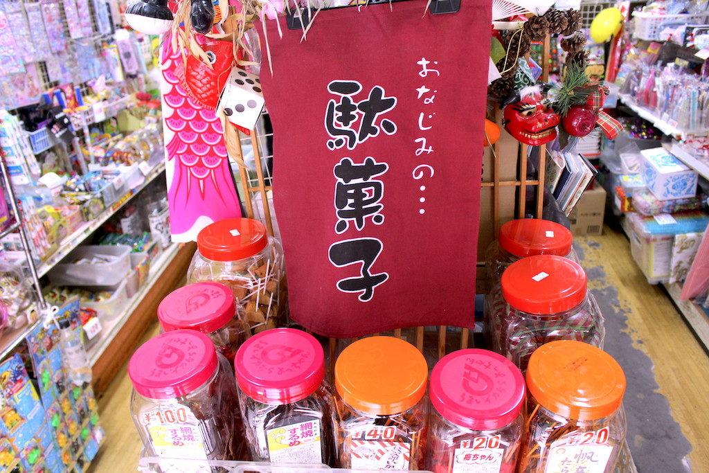 駄菓子と書かれた旗とプラスチック容器