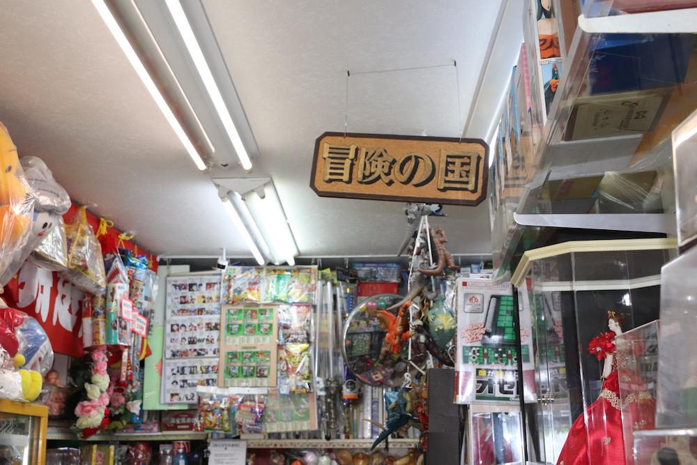 吊るされた看板と店内の商品