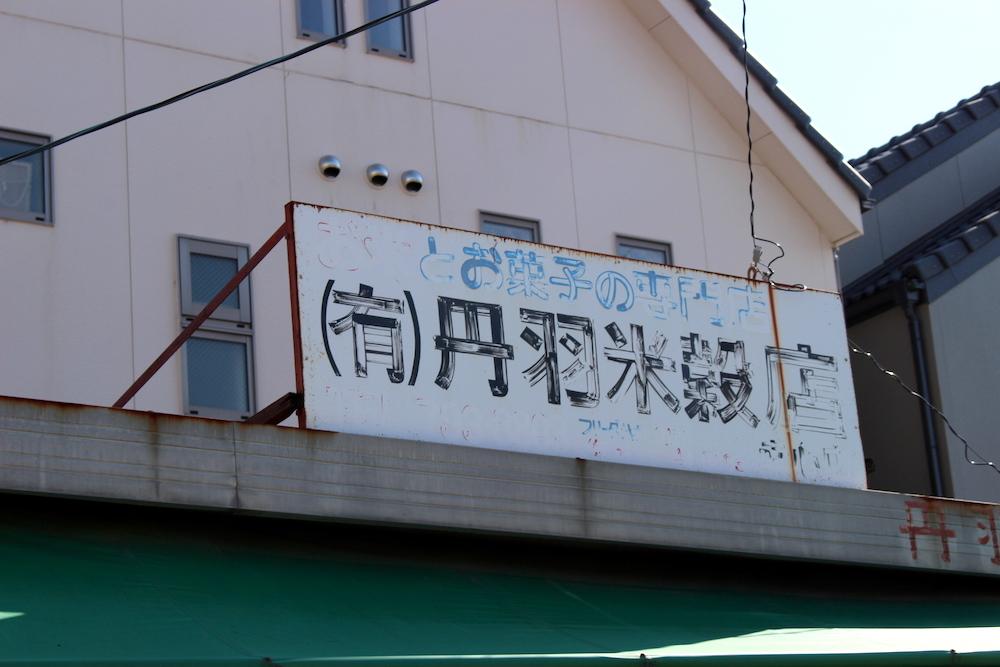お店の名前が書かれた白い看板