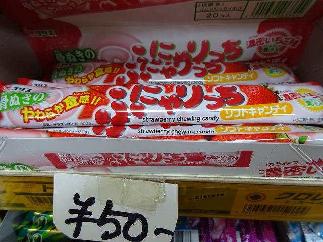 赤いパッケージに入った駄菓子
