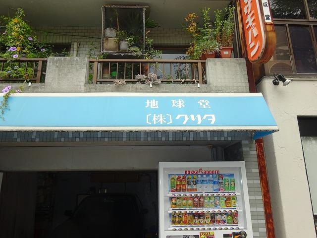 店名が書かれた青い看板