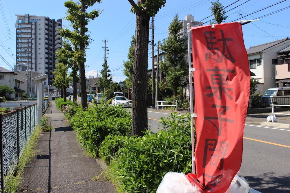 道に立つ赤い旗