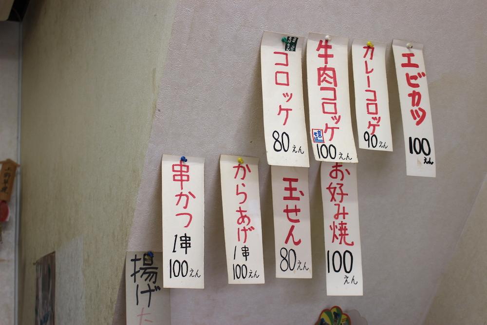 コロッケの種類が書かれた紙