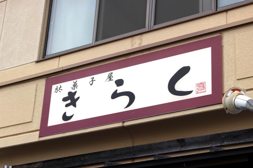 お店の名前が書かれた看板