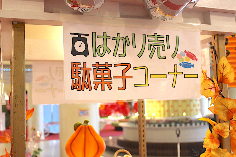 駄菓子コーナーと書かれた看板