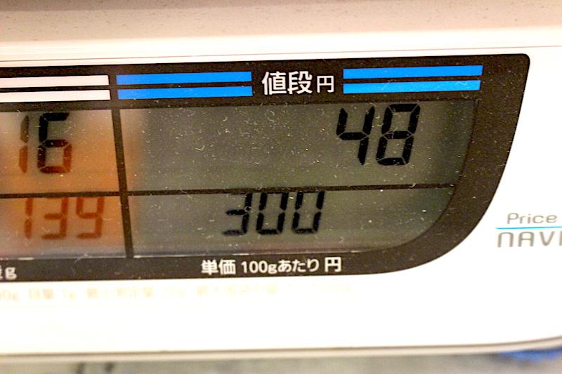 重さを記したデジタル数字
