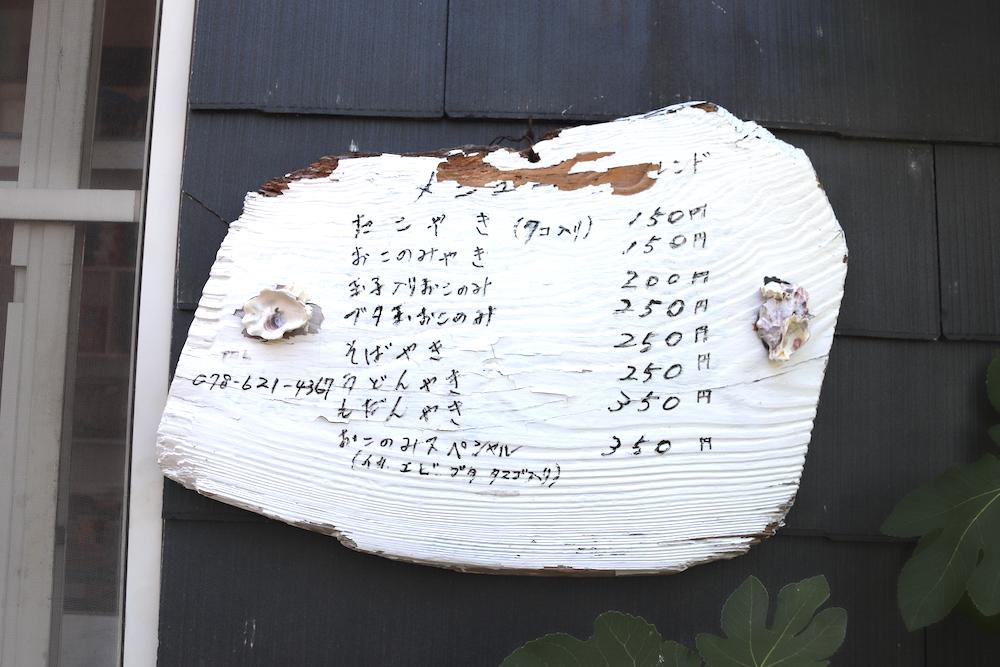 メニューが書かれた木の看板