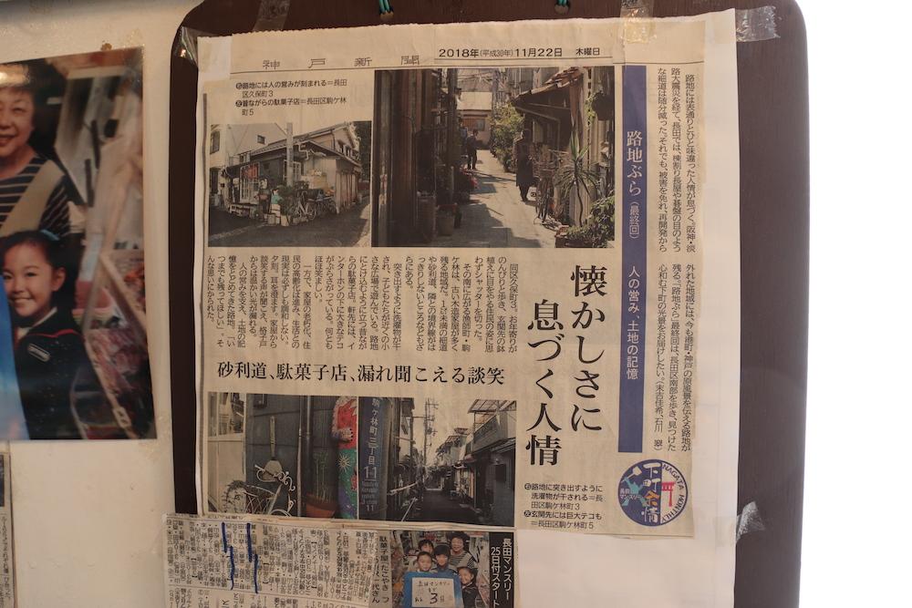 壁に貼られた新聞記事