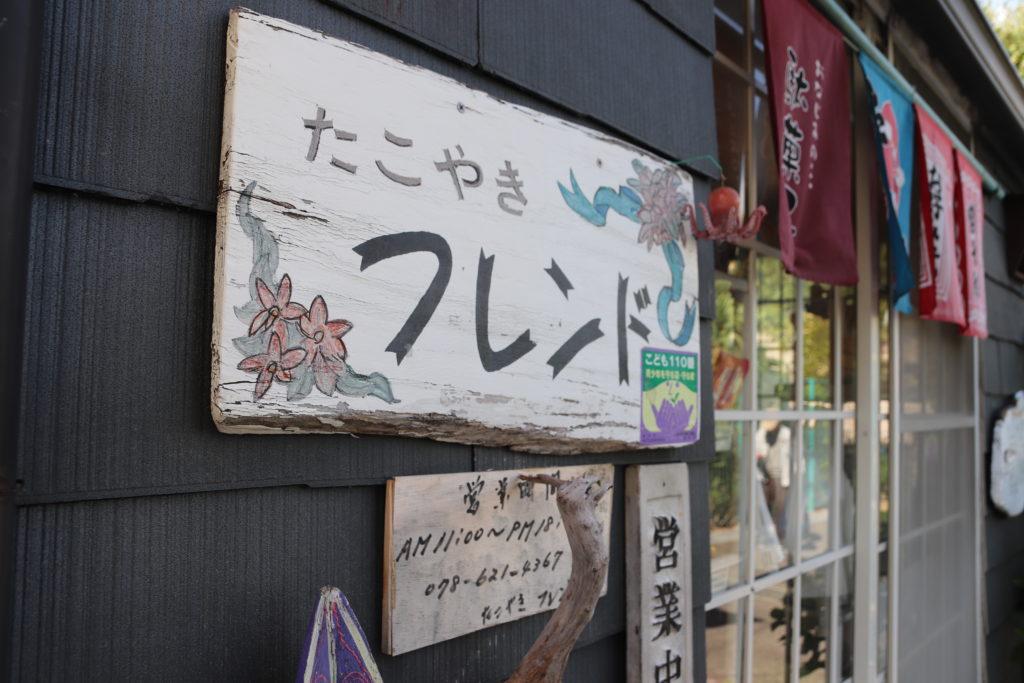 店名が描かれた白い木の看板
