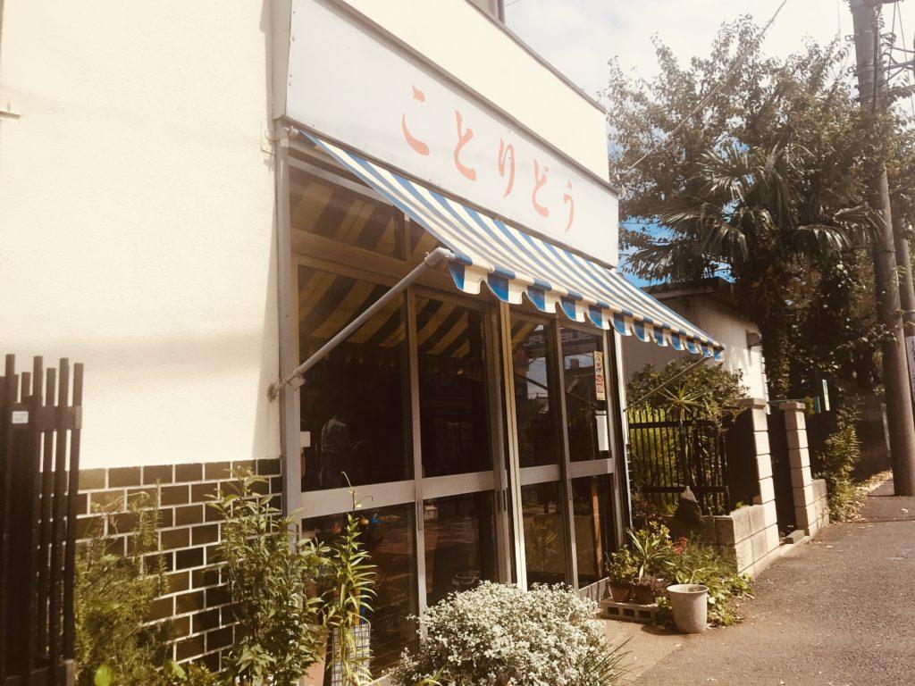 青と白の配色がされた店の入り口