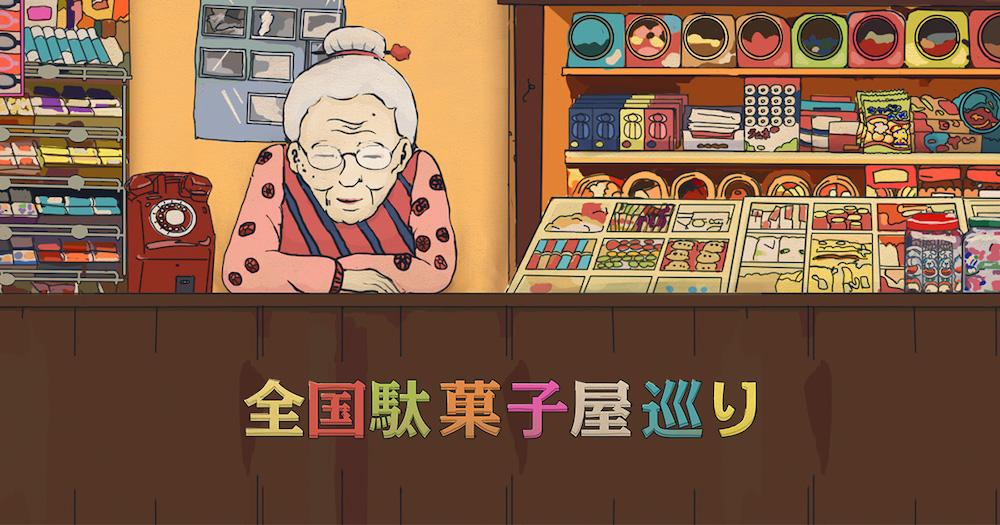 駄菓子と女性のイラスト