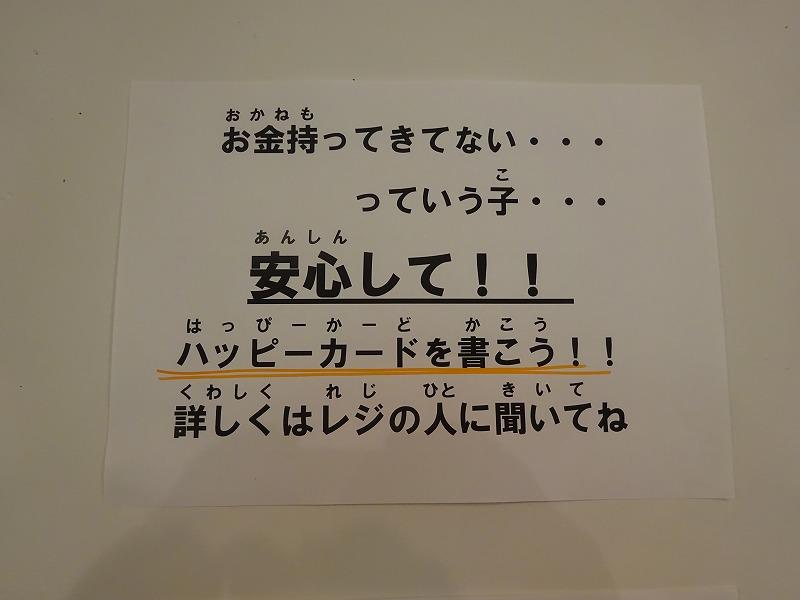 黒く大きな文字が書かれた紙