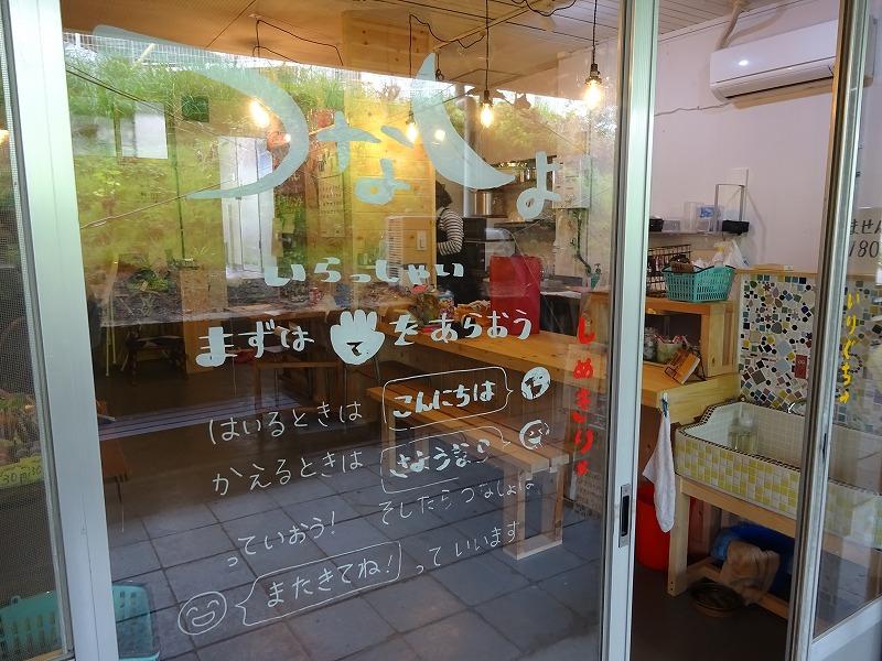 文字とイラストが描かれた窓