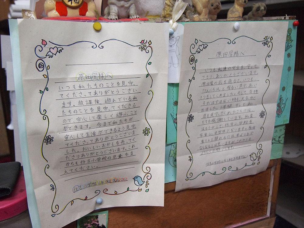 生徒からの手紙