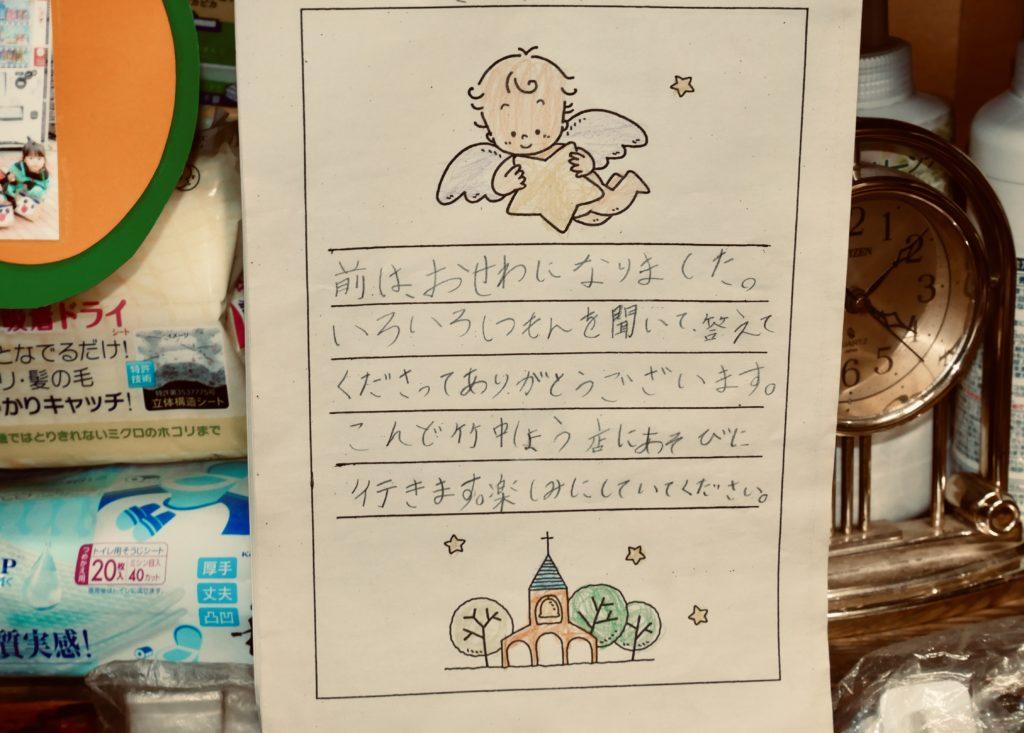 子供が書いたメッセージ