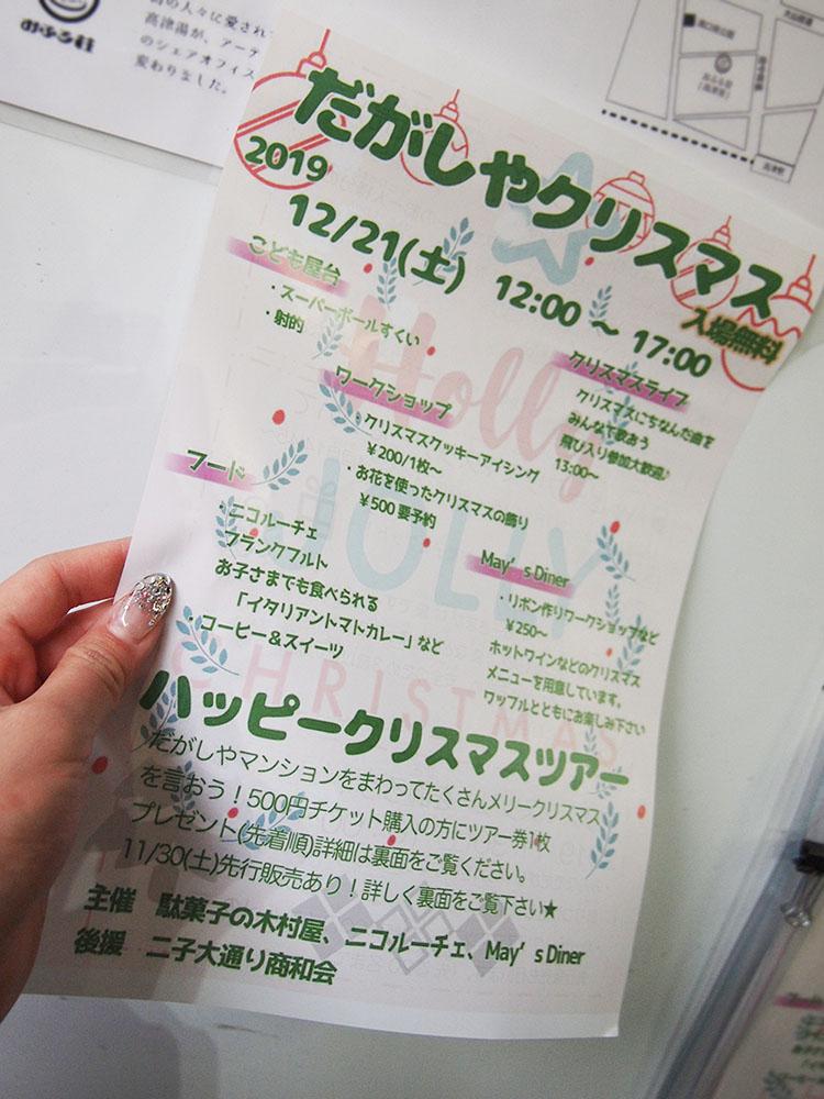 イベントの詳細が書かれたチラシ