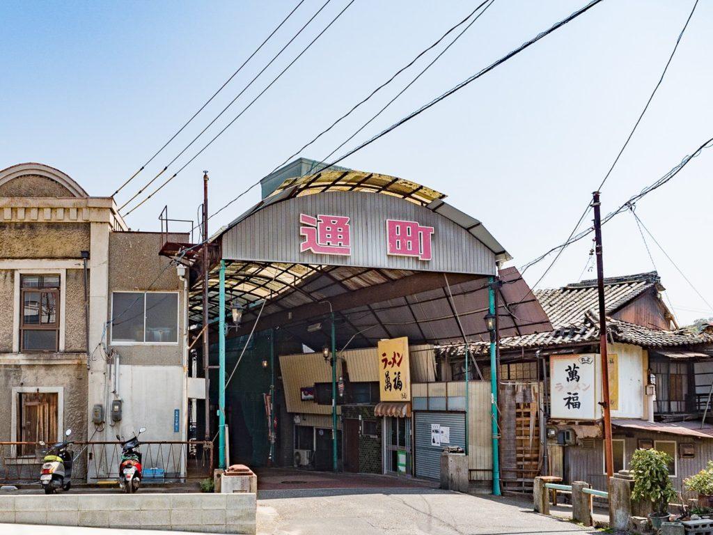 懐かしい街並:倉敷市玉島