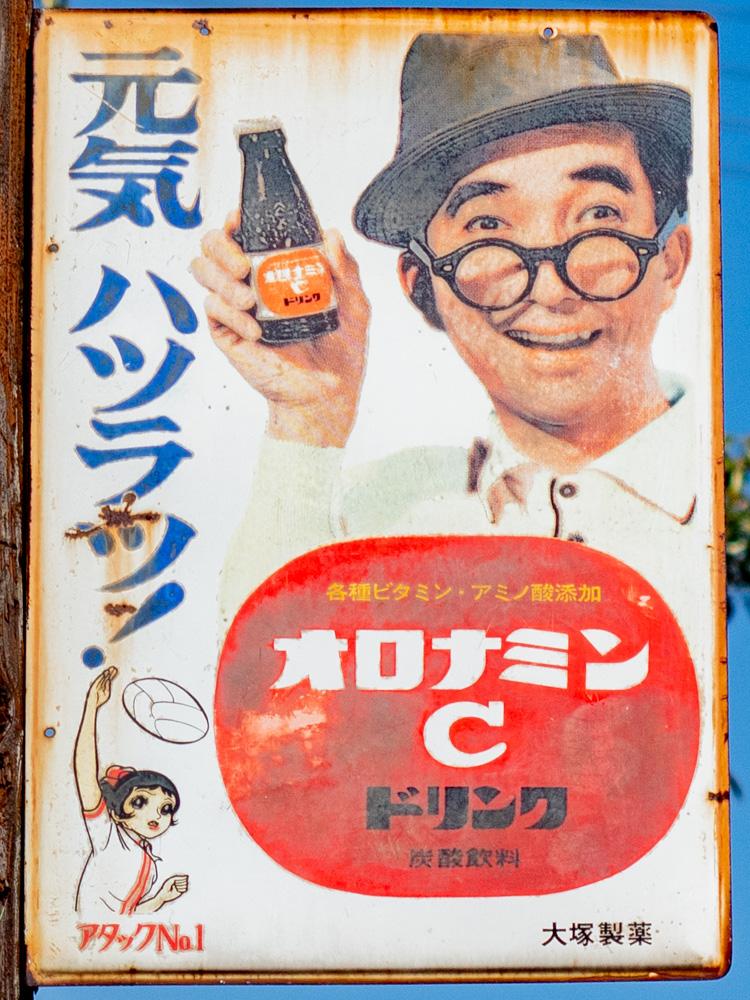 メガネをかけた男性が描かれた看板