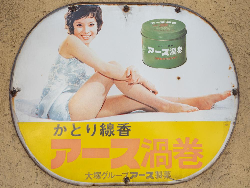 座る女性が描かれた看板