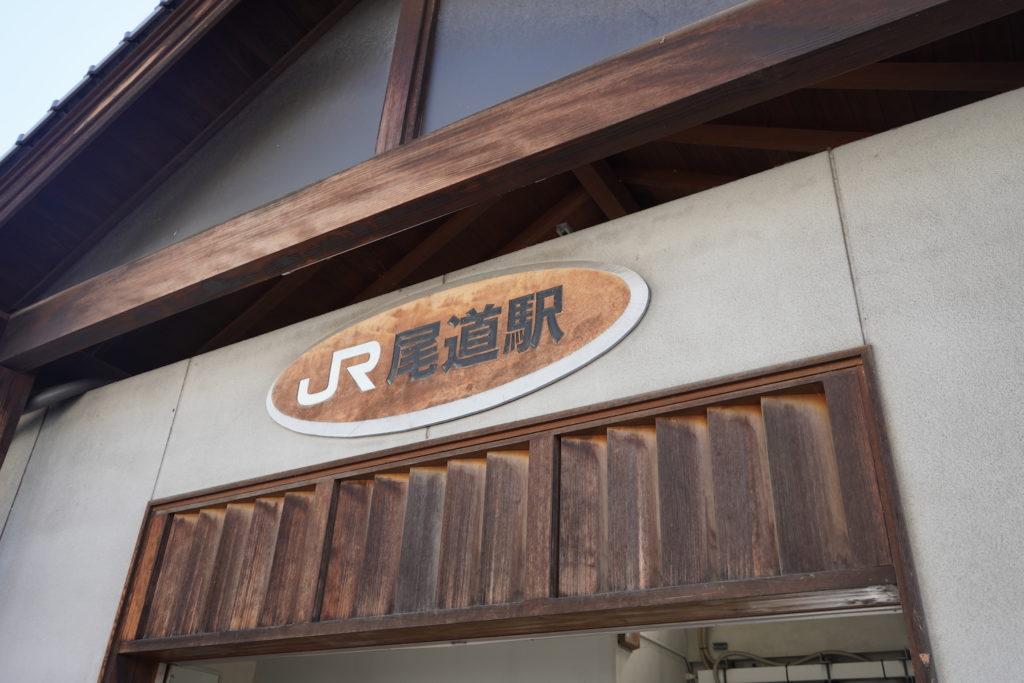 駅名が書かれた木製の看板