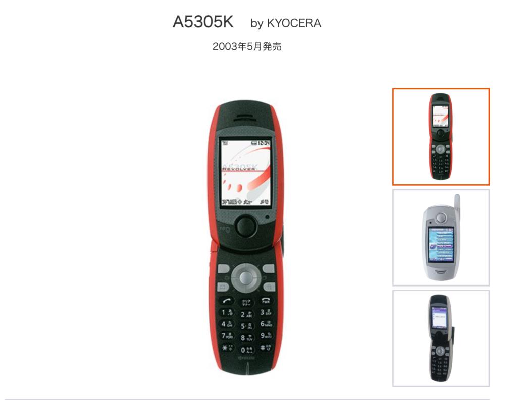 赤を貴重とした昔の携帯電話