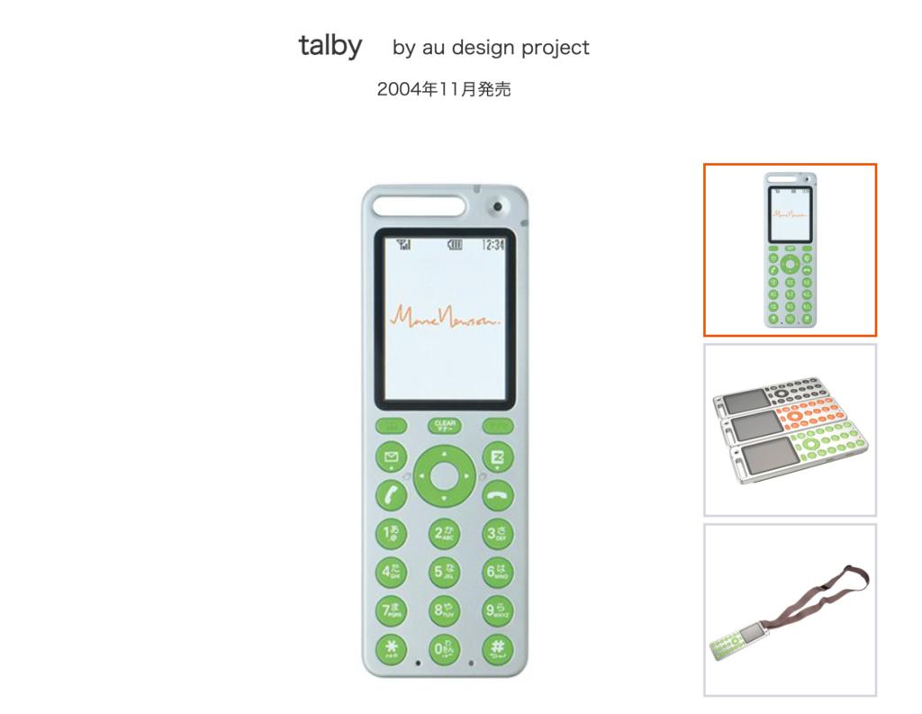 緑色の小さい携帯電話